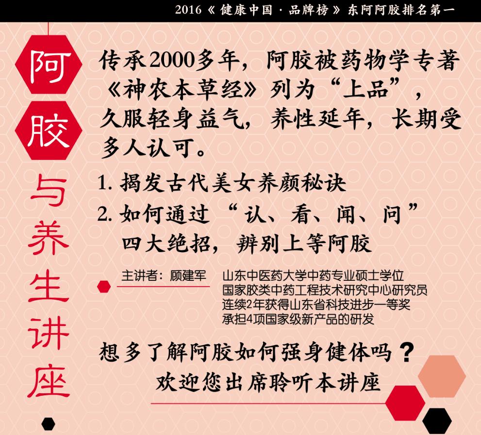 E-Jiao Health Seminar, 03/12/2016, 2pm