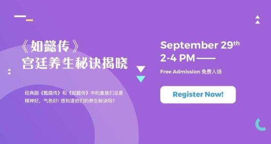 (29/09) Mandarin Health Talk: 《如懿传》宫廷养生秘诀揭晓
